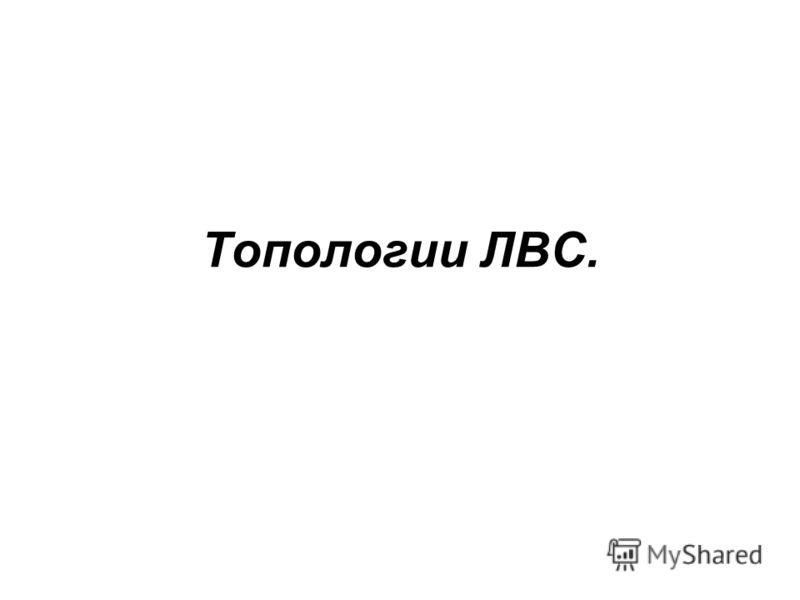 Топологии ЛВС.