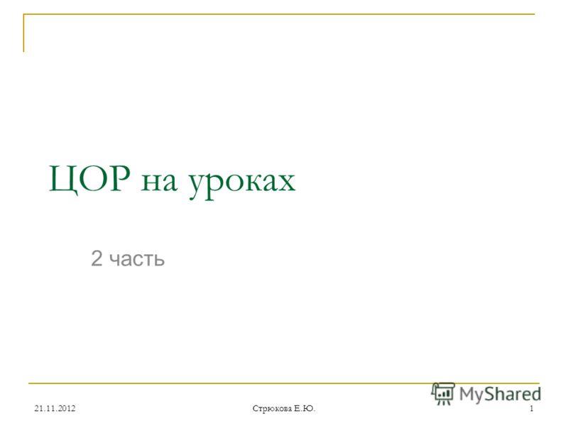 ЦОР на уроках 2 часть 21.11.20121 Стрюкова Е.Ю.