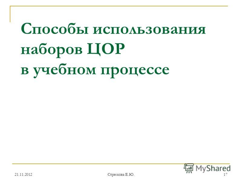 Способы использования наборов ЦОР в учебном процессе 21.11.201217 Стрюкова Е.Ю.