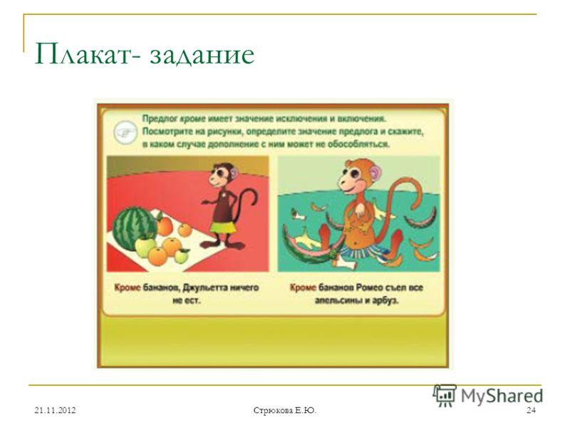 Плакат- задание 21.11.201224 Стрюкова Е.Ю.