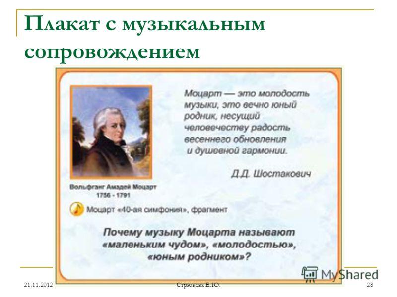 Плакат с музыкальным сопровождением 21.11.201228 Стрюкова Е.Ю.