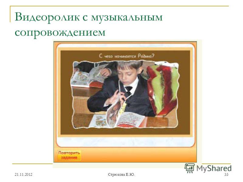 Видеоролик с музыкальным сопровождением 21.11.201233 Стрюкова Е.Ю.
