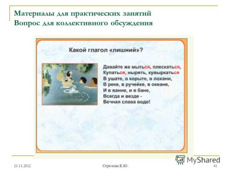 Материалы для практических занятий Вопрос для коллективного обсуждения 21.11.201241 Стрюкова Е.Ю.