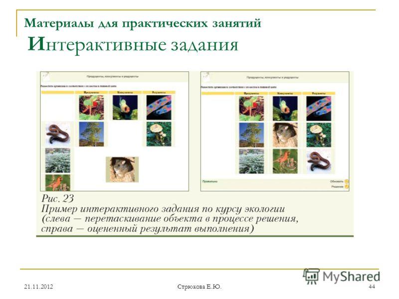 Материалы для практических занятий Интерактивные задания 21.11.201244 Стрюкова Е.Ю.