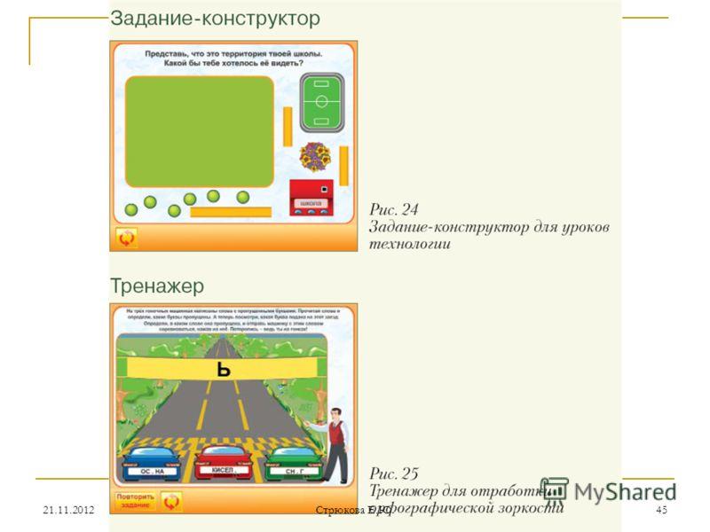 21.11.201245 Стрюкова Е.Ю.
