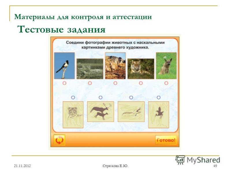 Материалы для контроля и аттестации Тестовые задания 21.11.201249 Стрюкова Е.Ю.