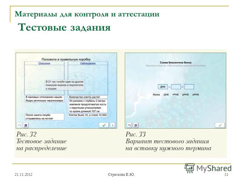 Материалы для контроля и аттестации Тестовые задания 21.11.201251 Стрюкова Е.Ю.