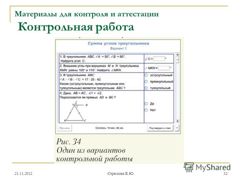 Материалы для контроля и аттестации Контрольная работа 21.11.201252 Стрюкова Е.Ю.