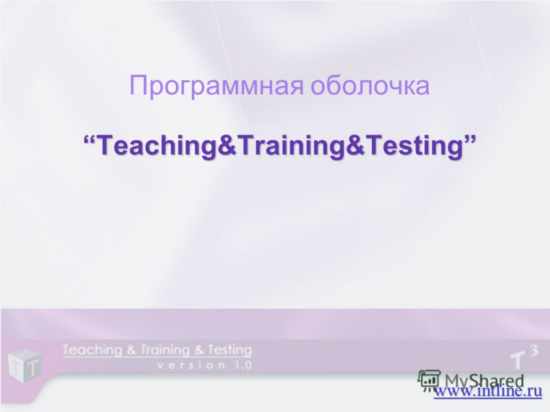 Teaching&Training&Testing Программная оболочка Teaching&Training&Testing www.intline.ru