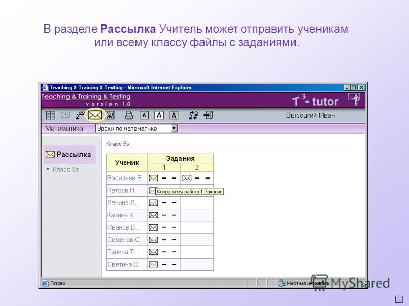 В разделе Рассылка Учитель может отправить ученикам или всему классу файлы с заданиями. Контрольная работа C:\Task1.doc
