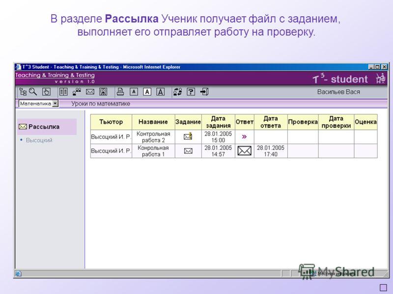 В разделе Рассылка Ученик получает файл с заданием, выполняет его отправляет работу на проверку. C:\answer1