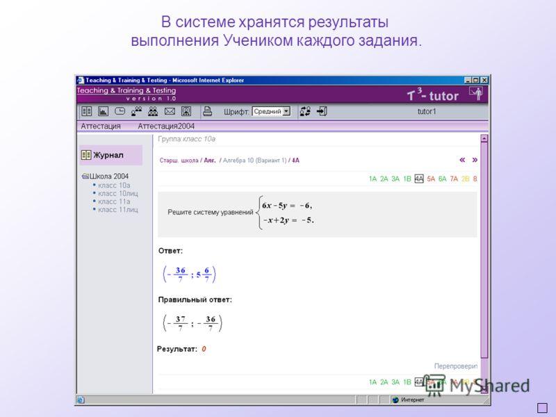 В системе хранятся результаты выполнения Учеником каждого задания.