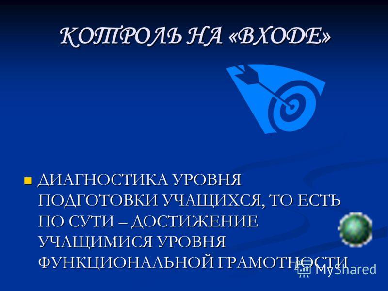 ТИПЫ КОНТРОЛЯ КОНТРОЛЬ «НА ВХОДЕ» КОНТРОЛЬ «НА ВХОДЕ» КОНТРОЛЬ «НА ВХОДЕ» КОНТРОЛЬ «НА ВХОДЕ» КОНТРОЛЬ «НА ВЫХОДЕ» КОНТРОЛЬ «НА ВЫХОДЕ» КОНТРОЛЬ «НА ВЫХОДЕ» КОНТРОЛЬ «НА ВЫХОДЕ»