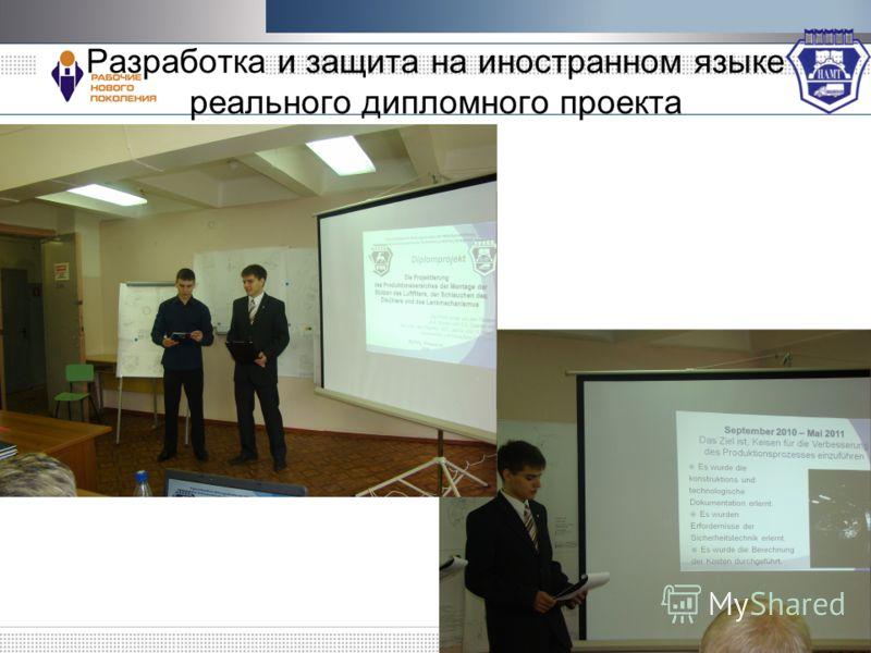 Разработка и защита на иностранном языке реального дипломного проекта