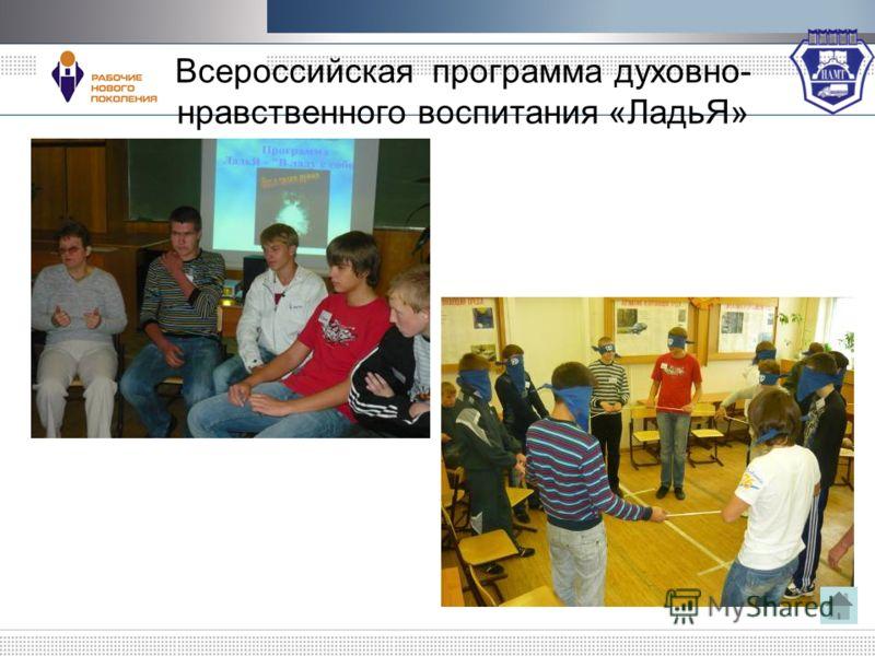 Всероссийская программа духовно- нравственного воспитания «ЛадьЯ»