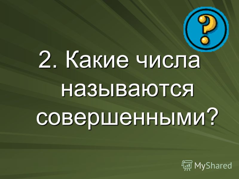 2. Какие числа называются совершенными?