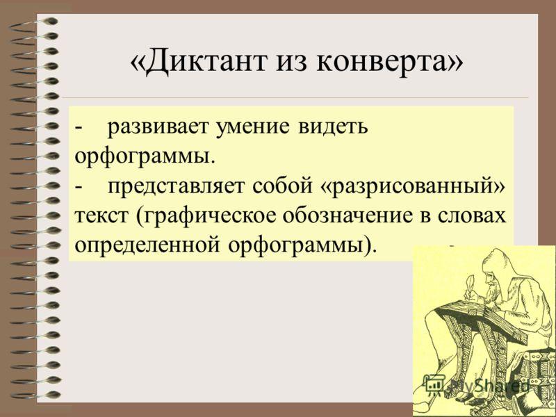 «Диктант из конверта» -развивает умение видеть орфограммы. -представляет собой «разрисованный» текст (графическое обозначение в словах определенной орфограммы).