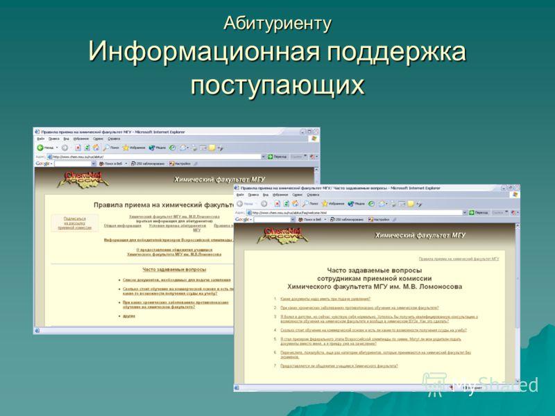Абитуриенту Информационная поддержка поступающих