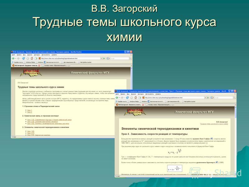 В.В. Загорский Трудные темы школьного курса химии