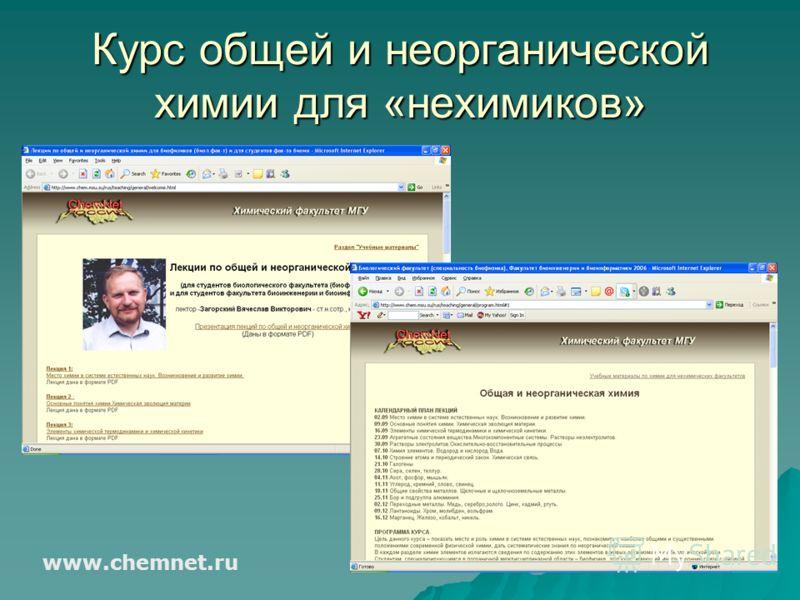 Курс общей и неорганической химии для «нехимиков» www.chemnet.ru