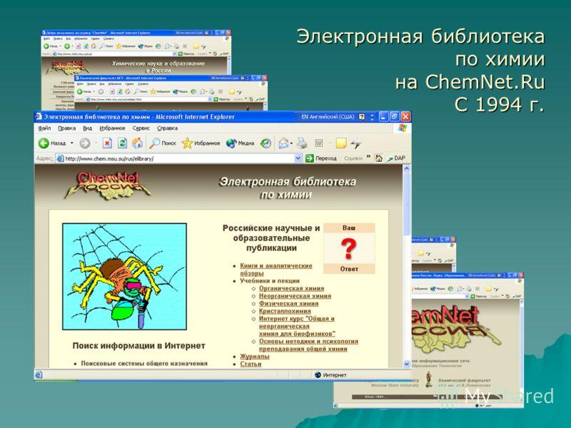 Электронная библиотека по химии на ChemNet.Ru С 1994 г.