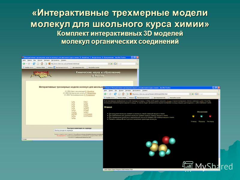 «Интерактивные трехмерные модели молекул для школьного курса химии» Комплект интерактивных 3D моделей молекул органических соединений