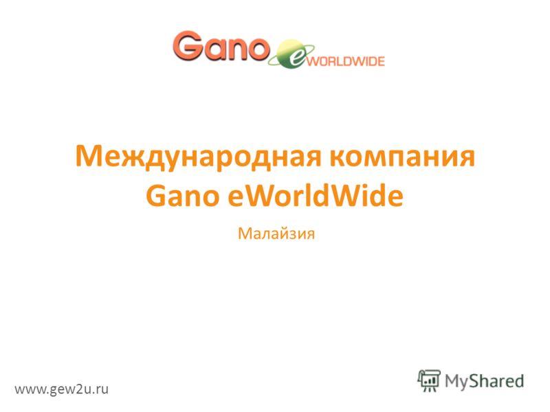 Международная компания Gano eWorldWide Малайзия www.gew2u.ru