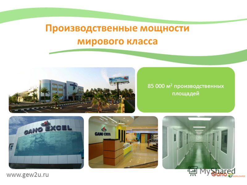 www.gew2u.ru Производственные мощности мирового класса 85 000 м 2 производственных площадей
