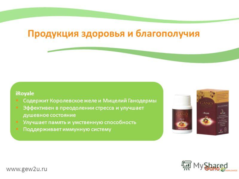 www.gew2u.ru Продукция здоровья и благополучия iRoyale Содержит Королевское желе и Мицелий Ганодермы Эффективен в преодолении стресса и улучшает душевное состояние Улучшает память и умственную способность Поддерживает иммунную систему