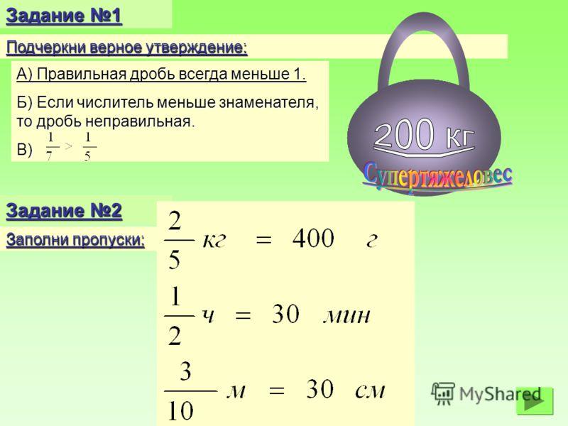 Задание 2 Подумайте, по какому правилу записан ряд чисел и продолжите его на три дроби: Задание 1 Подчеркнуть одной чертой правильные дроби, двумя чертами неправильные дроби: