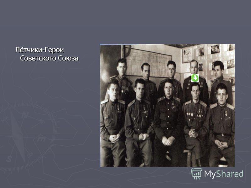 Лётчики-Герои Советского Союза Лётчики-Герои Советского Союза