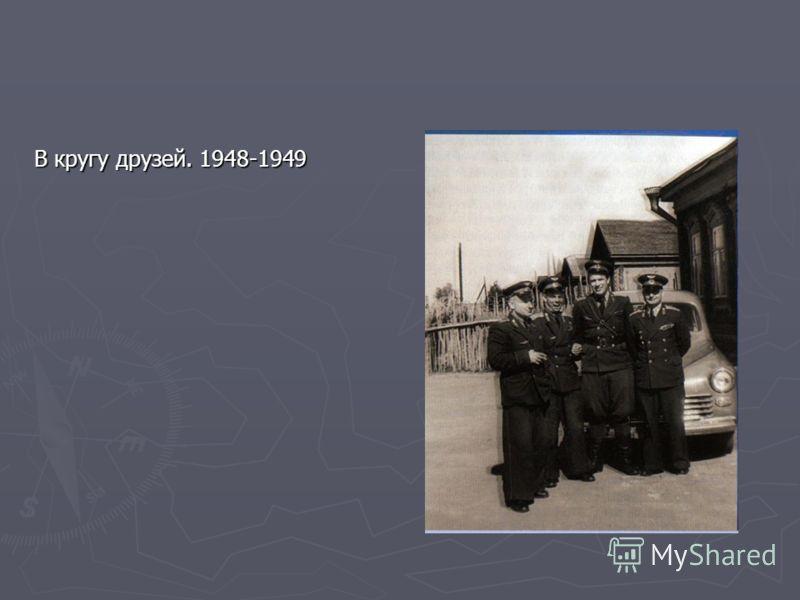 В кругу друзей. 1948-1949