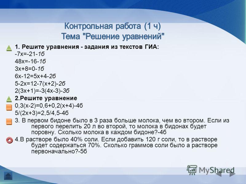 1. Решите уравнения - задания из текстов ГИА: -7х=-21-1б 48х=-16-1б 3х+8=0-1б 6х-12=5х+4-2б 5-2х=12-7(х+2)-2б 2(3х+1)=-3(4х-3)-3б 2.Решите уравнение 0,3(х-2)=0,6+0,2(х+4)-4б 5/(2х+3)=2,5/4,5-4б 3. В первом бидоне было в 3 раза больше молока, чем во в