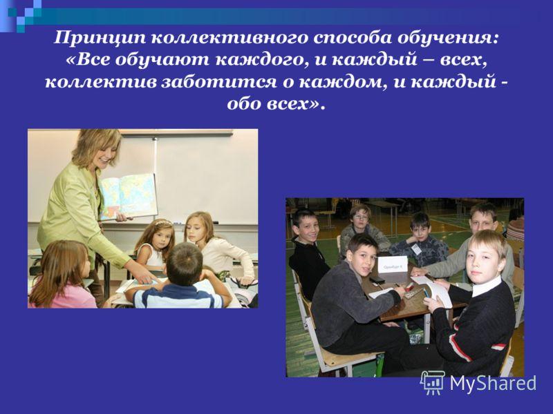 Принцип коллективного способа обучения: «Все обучают каждого, и каждый – всех, коллектив заботится о каждом, и каждый - обо всех».