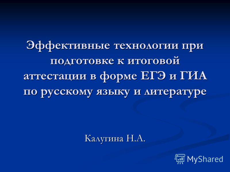 Эффективные технологии при подготовке к итоговой аттестации в форме ЕГЭ и ГИА по русскому языку и литературе Калугина Н.А.
