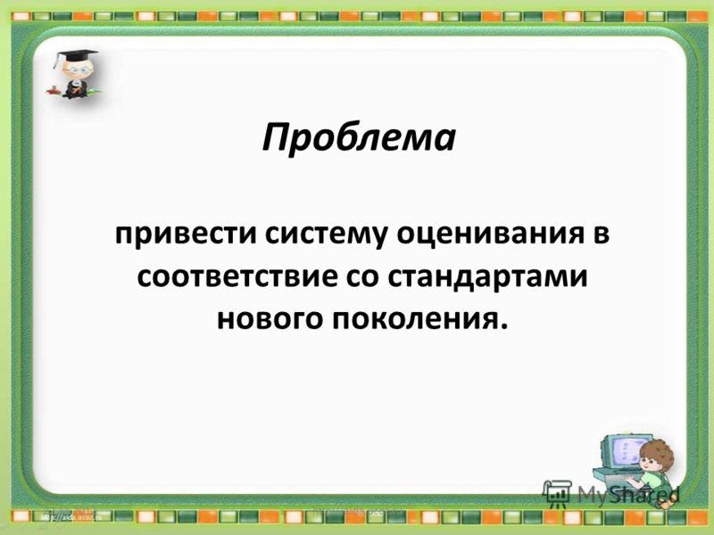 Проблема привести систему оценивания в соответствие со стандартами нового поколения. 22.11.2012http://aida.ucoz.ru3
