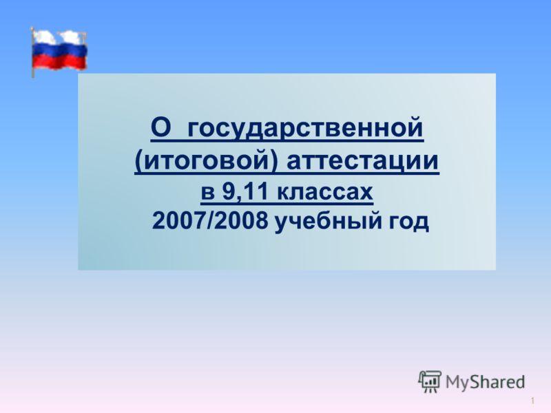 О государственной (итоговой) аттестации в 9,11 классах 2007/2008 учебный год 1