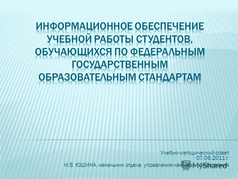 Учебно-методический совет 07.06.2011 г. Н.В. ЮШИНА, начальник отдела управления качества образования