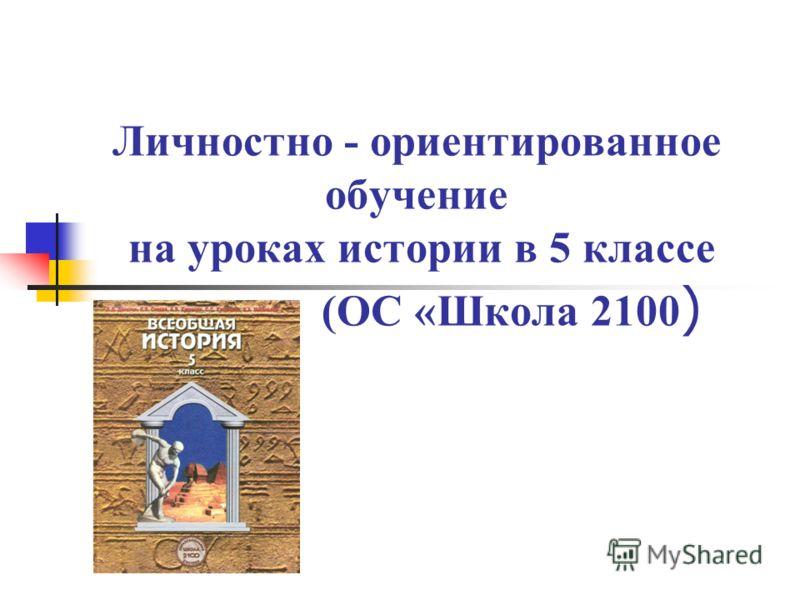 Личностно - ориентированное обучение на уроках истории в 5 классе (ОС «Школа 2100 )