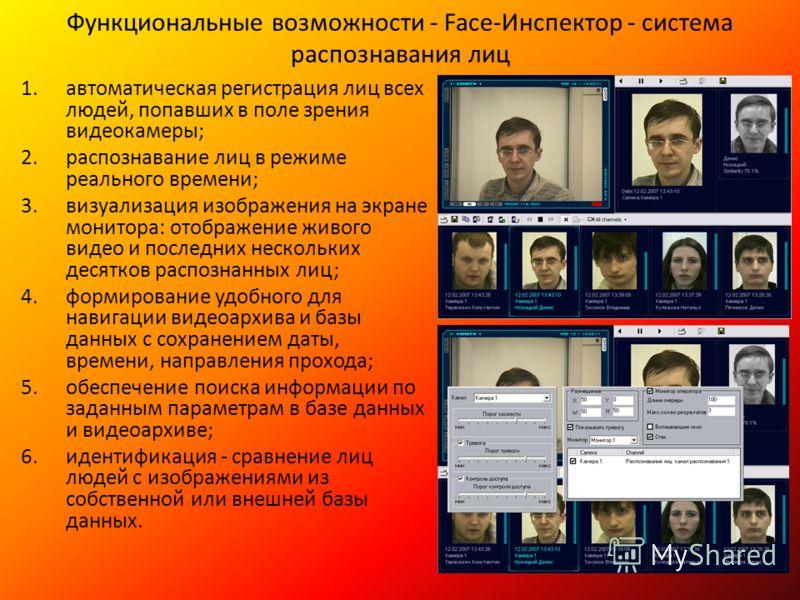 Функциональные возможности - Face-Инспектор - система распознавания лиц 1.автоматическая регистрация лиц всех людей, попавших в поле зрения видеокамеры; 2.распознавание лиц в режиме реального времени; 3.визуализация изображения на экране монитора: от