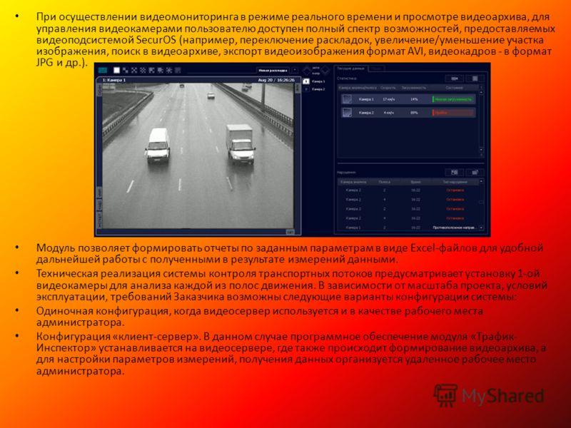 При осуществлении видеомониторинга в режиме реального времени и просмотре видеоархива, для управления видеокамерами пользователю доступен полный спектр возможностей, предоставляемых видеоподсистемой SecurOS (например, переключение раскладок, увеличен