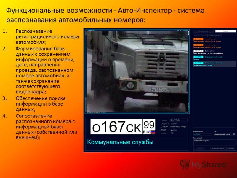 Функциональные возможности - Авто-Инспектор - система распознавания автомобильных номеров: 1.Распознавание регистрационного номера автомобиля; 2.Формирование базы данных с сохранением информации о времени, дате, направлении проезда, распознанном номе