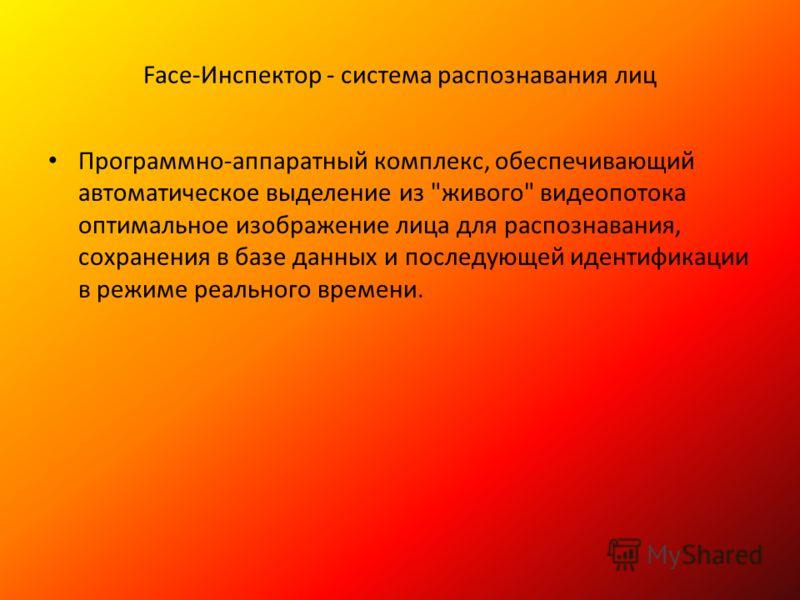 Face-Инспектор - система распознавания лиц Программно-аппаратный комплекс, обеспечивающий автоматическое выделение из
