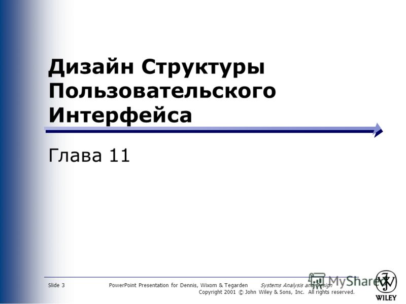PowerPoint Presentation for Dennis, Wixom & Tegarden Systems Analysis and Design Copyright 2001 © John Wiley & Sons, Inc. All rights reserved. Slide 3 Дизайн Структуры Пользовательского Интерфейса Глава 11