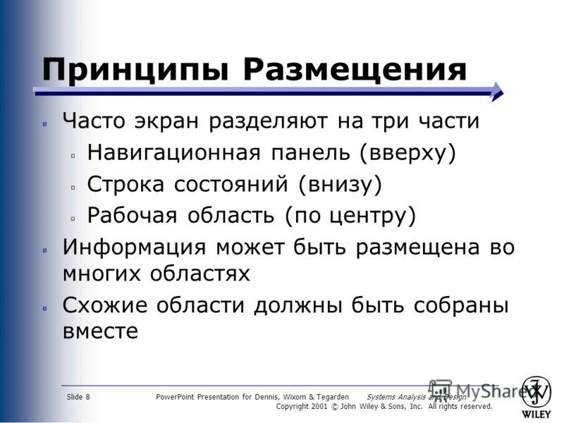 PowerPoint Presentation for Dennis, Wixom & Tegarden Systems Analysis and Design Copyright 2001 © John Wiley & Sons, Inc. All rights reserved. Slide 8 Принципы Размещения Часто экран разделяют на три части Навигационная панель (вверху) Строка состоян