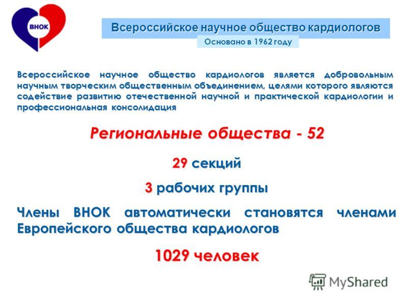 Всероссийское научное общество кардиологов Основано в 1962 году Всероссийское научное общество кардиологов является добровольным научным творческим общественным объединением, целями которого являются содействие развитию отечественной научной и практи