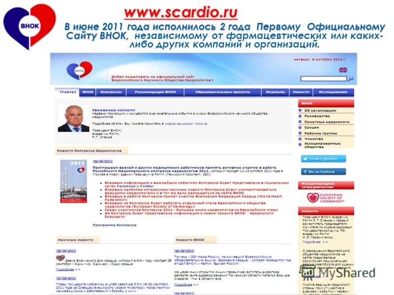 В июне 2011 года исполнилось 2 года Первому Официальному Сайту ВНОК, В июне 2011 года исполнилось 2 года Первому Официальному Сайту ВНОК, независимому от фармацевтических или каких- либо других компаний и организаций. www.scardio.ru