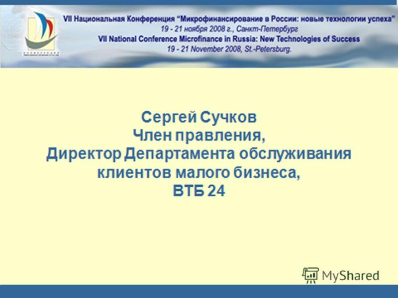 ВТБ 24 Основные направления работы по обслуживанию клиентов малого бизнеса в 2008 г., перспективы развития в 2009 г.