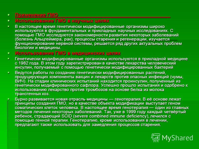Применение ГМО_________________________________________ Применение ГМО_________________________________________ Использование ГМО в научных целях Использование ГМО в научных целях В настоящее время генетически модифицированные организмы широко исполь