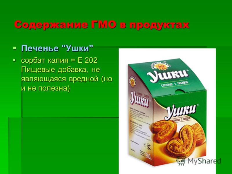 Содержание ГМО в продуктах Печенье Ушки Печенье Ушки сорбат калия = Е 202 Пищевые добавка, не являющаяся вредной (но и не полезна) сорбат калия = Е 202 Пищевые добавка, не являющаяся вредной (но и не полезна)
